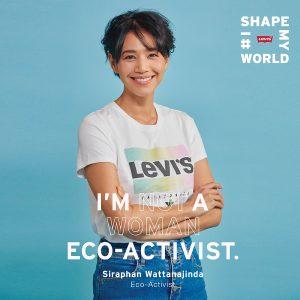"""ลีวายส์® จัด แคมเปญ """"I SHAPE MY WORLD"""" แคมเปญระดับโลกที่ชวนผู้หญิงไทยร่วมเป็นส่วนหนึ่งในสังคมแห่งแรงบันดาลใจ ร่วมกัน ลดการใช้พลาสติกกับนักแสดงสาย Eco นุ่น ศิรพันธ์ วัฒนจินดา"""
